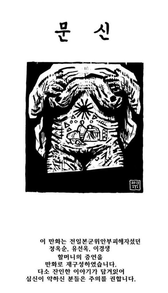 慰安婦の漫画「文身」
