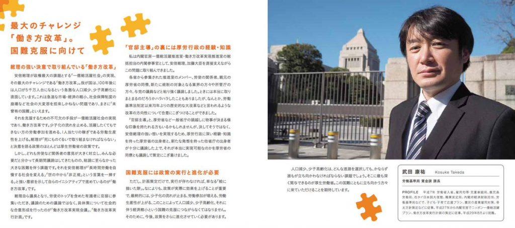厚生労働省・武田康祐のパンフレット