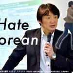 韓国でヘイト暴行の武田康祐さん