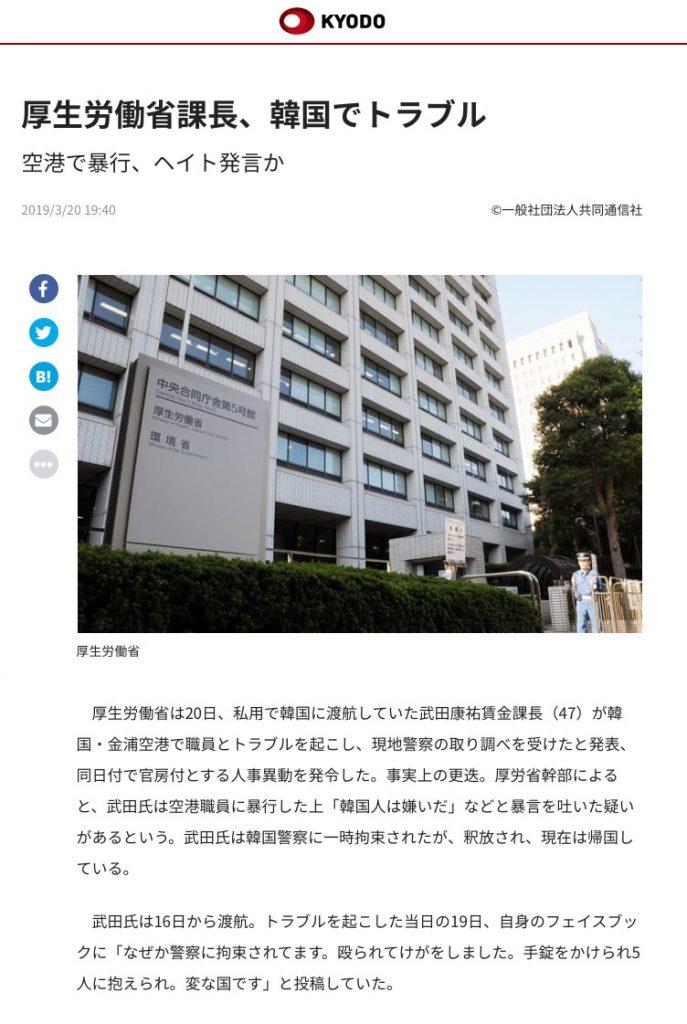 厚生労働省課長、韓国でトラブル
