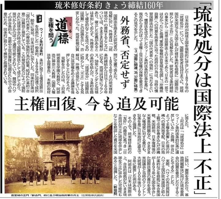 「琉球処分は国際法上不正」と伝える新聞