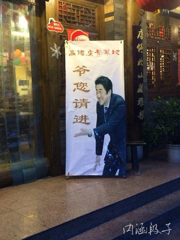 安倍首相の看板が中国で大人気