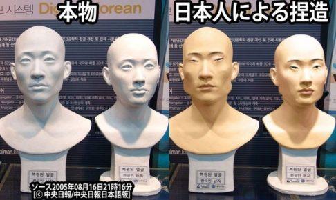 ネトウヨの捏造画像
