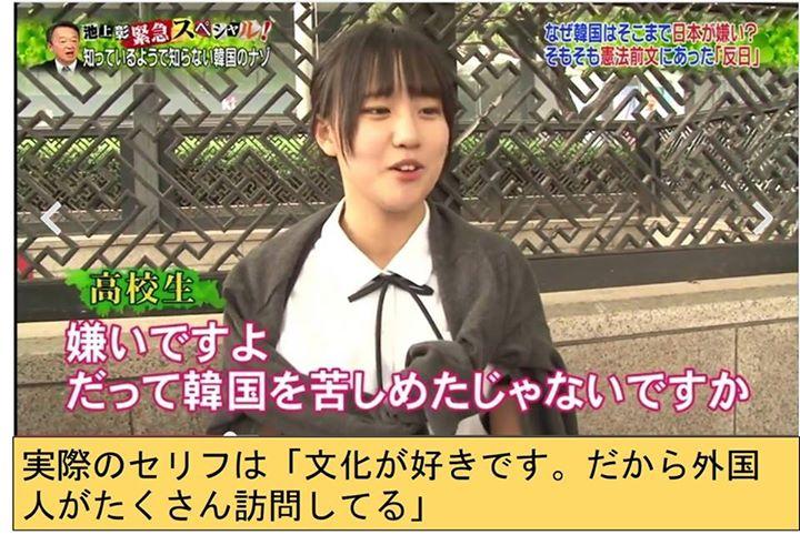 池上彰のTV番組で字幕捏造