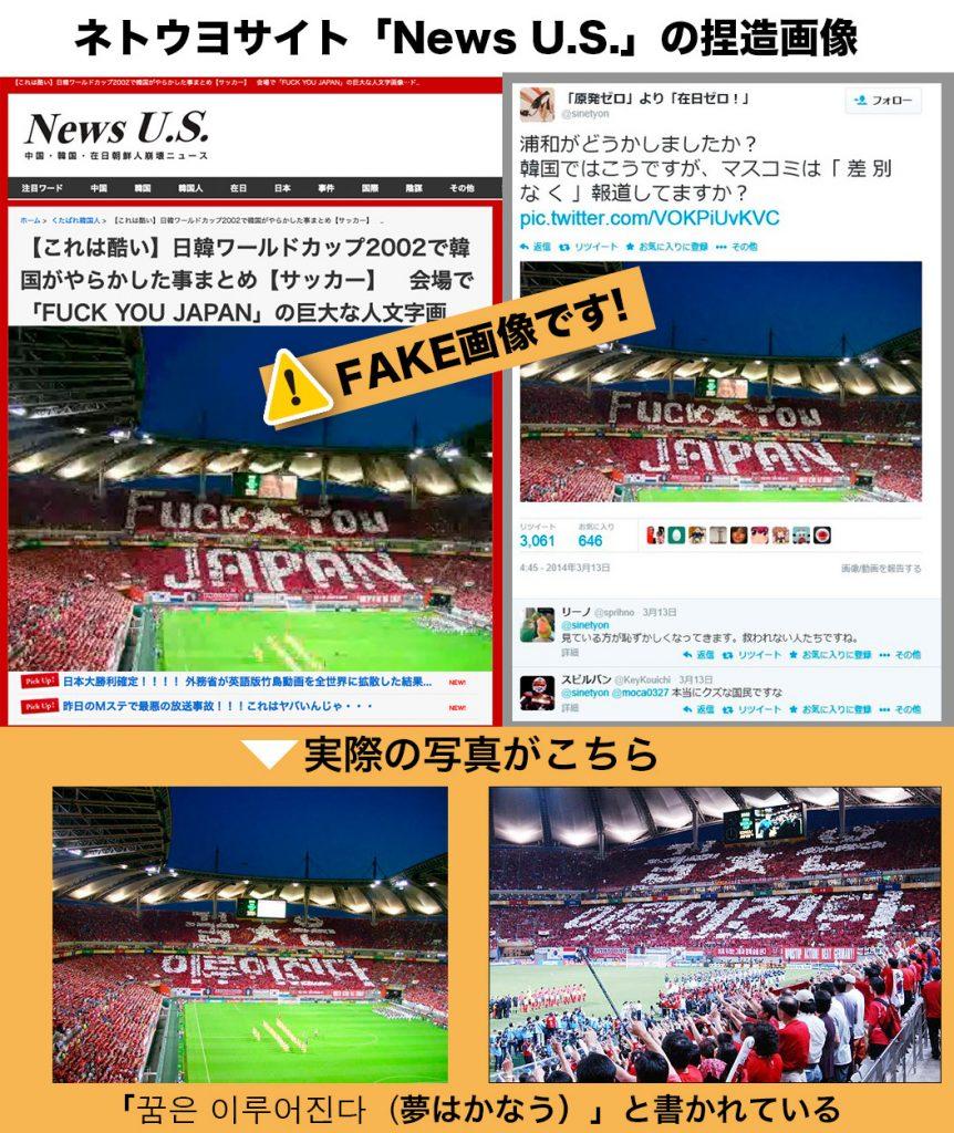 「Fuck You Japan」と描かれたマスゲームのフェイク画像
