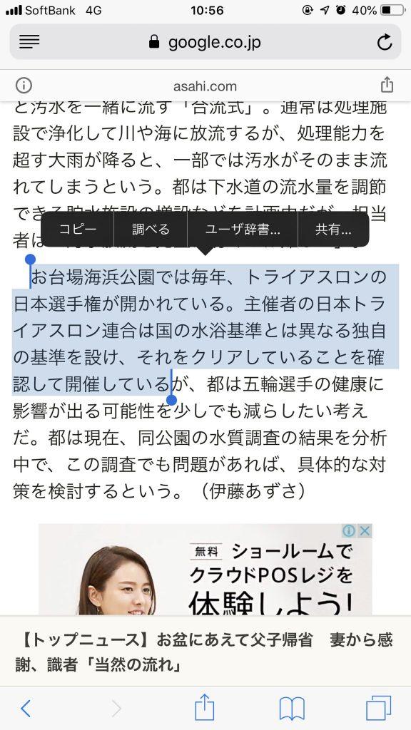 お台場うんこ海岸に関する朝日新聞の記事