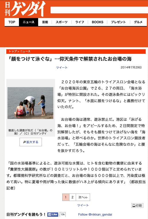 お台場の水質汚染を伝える日刊ゲンダイ