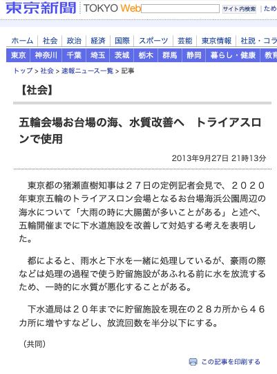 お台場の汚染問題を伝える東京新聞