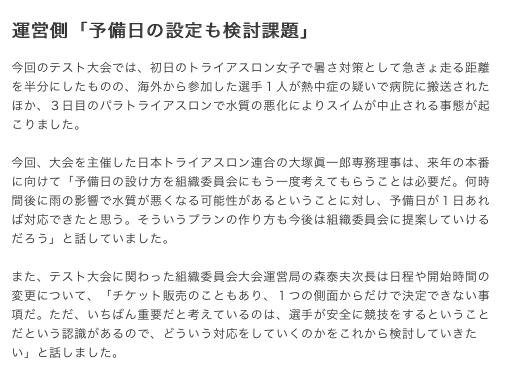 東京五輪テスト大会で熱中症