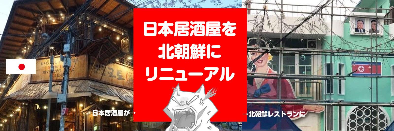 日本居酒屋を北朝鮮にリニューアル