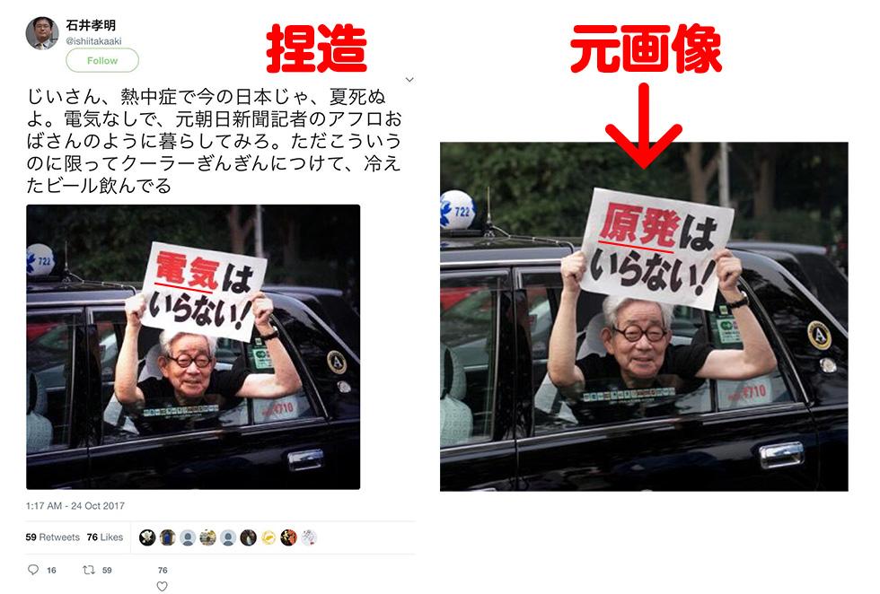 石井孝明さんが拡散した捏造画像