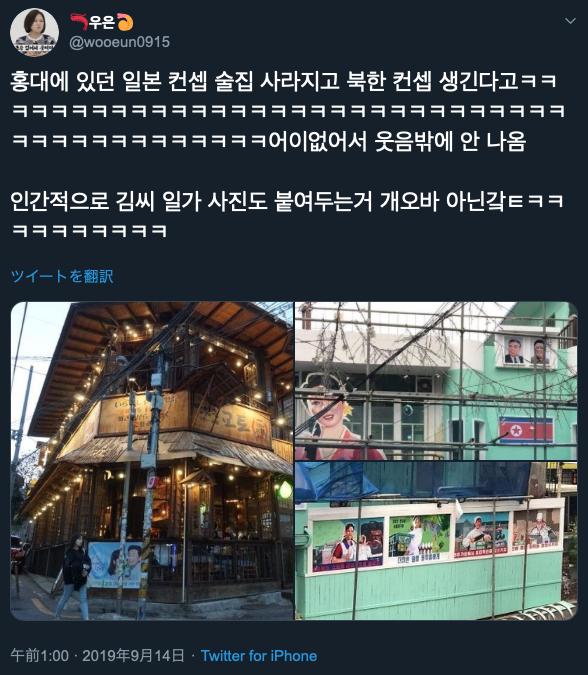 北朝鮮居酒屋に関する韓国ツイッター民の声