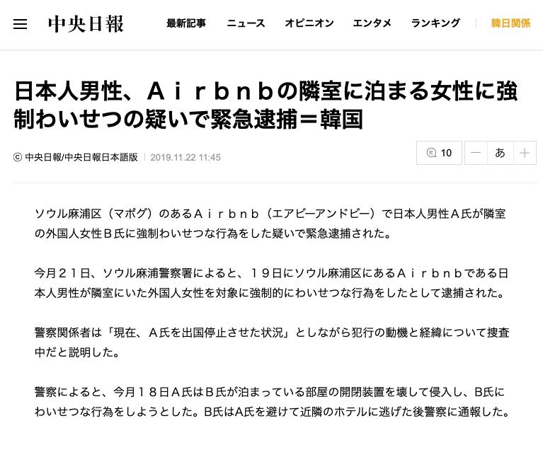 日本人が民泊の隣部屋に強制わいせつ