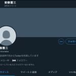 @shinzoabeのツイッターアカウント