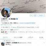 大澤昇平・元東大助教授のツイッター