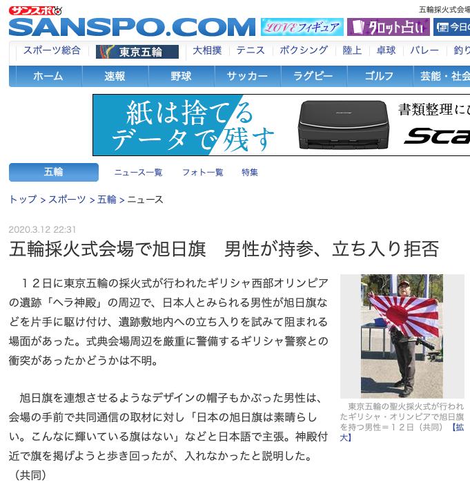 聖火リレーイベントで旭日旗を降る日本人