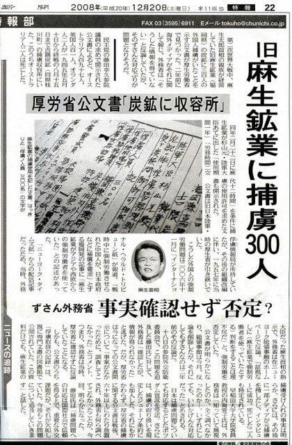 厚生省公文書に「鉱山に収容所」記述