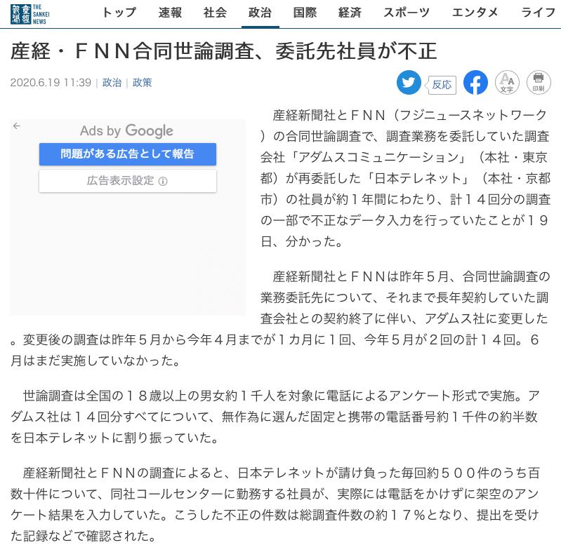 産経フジが世論調査不正