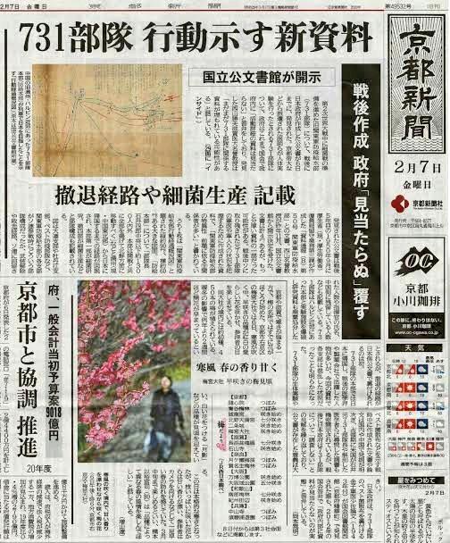 京都新聞が報じた「731部隊行動示す新資料」