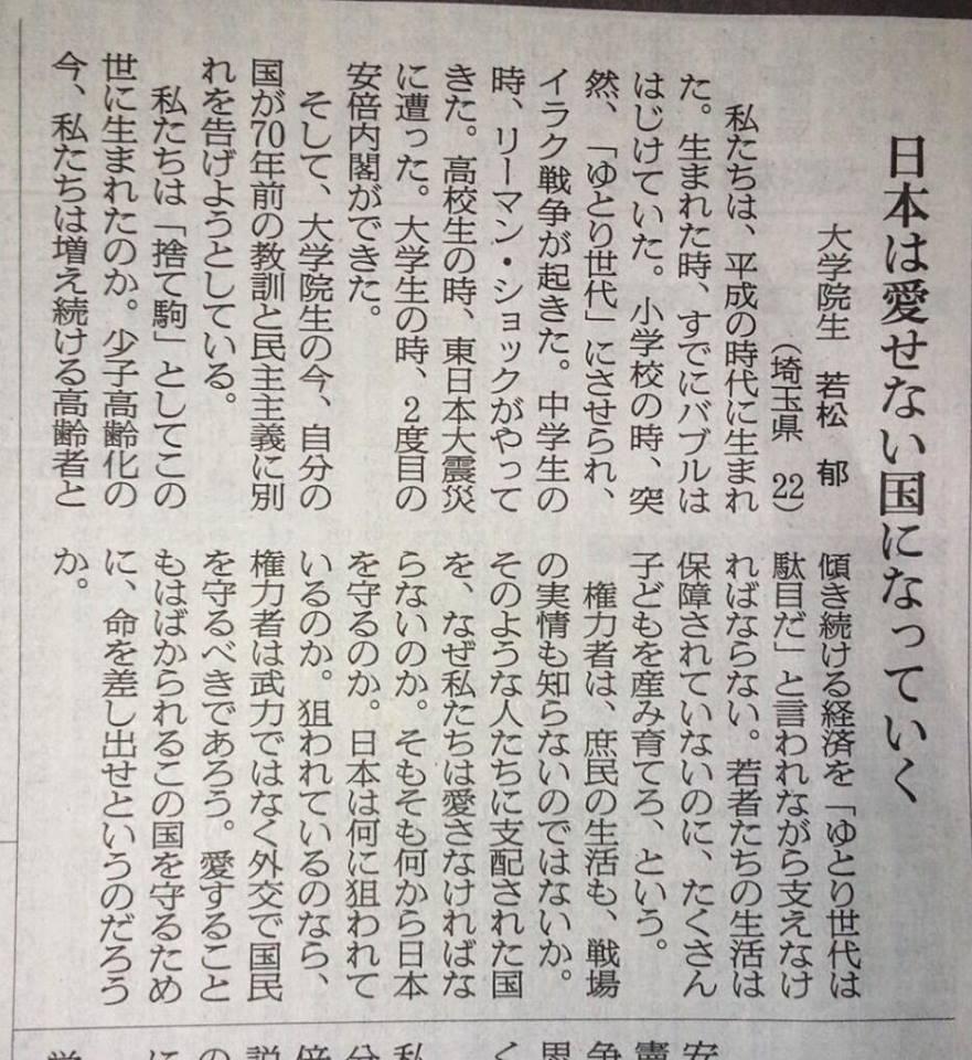 日本は愛せない国になっていく