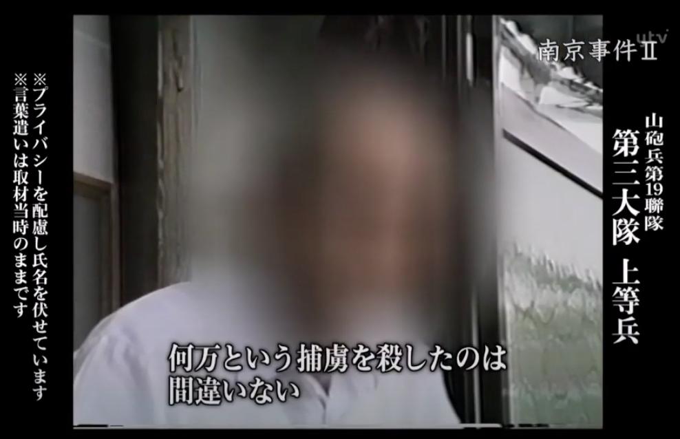 「何万という捕虜を殺したのは間違いない」と証言する元日本兵。