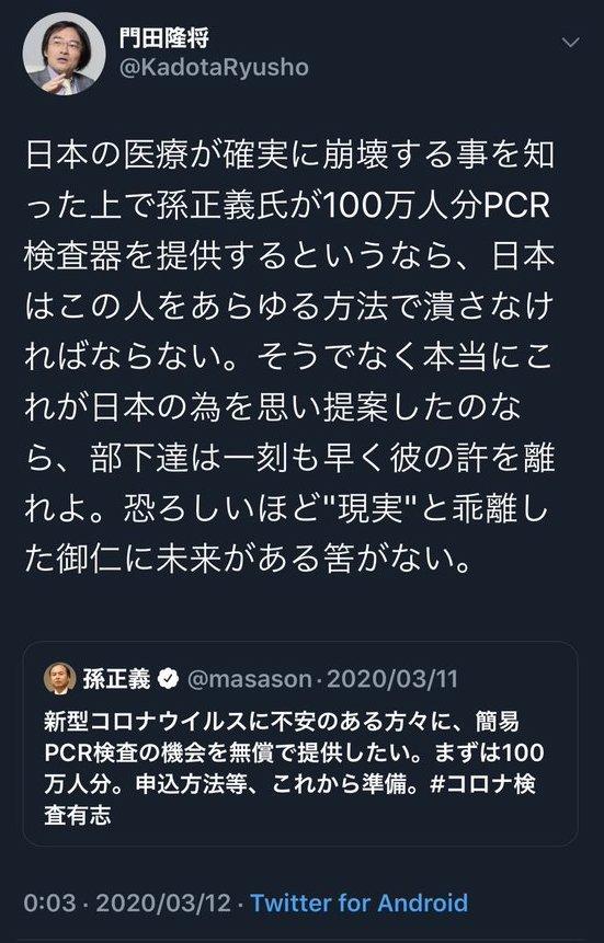 PCR検査反対派の門田さん
