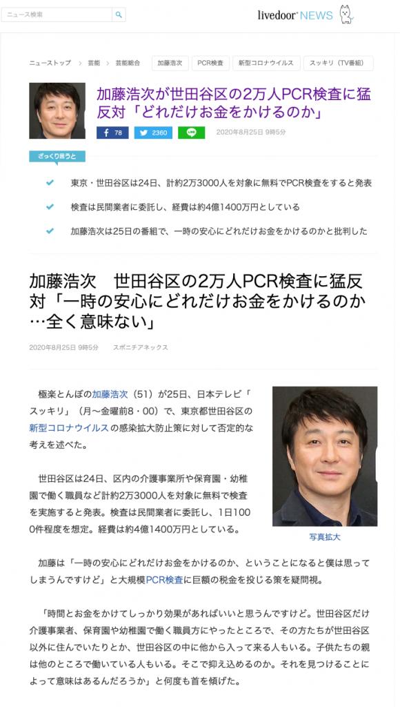 PCR検査反対の加藤浩次