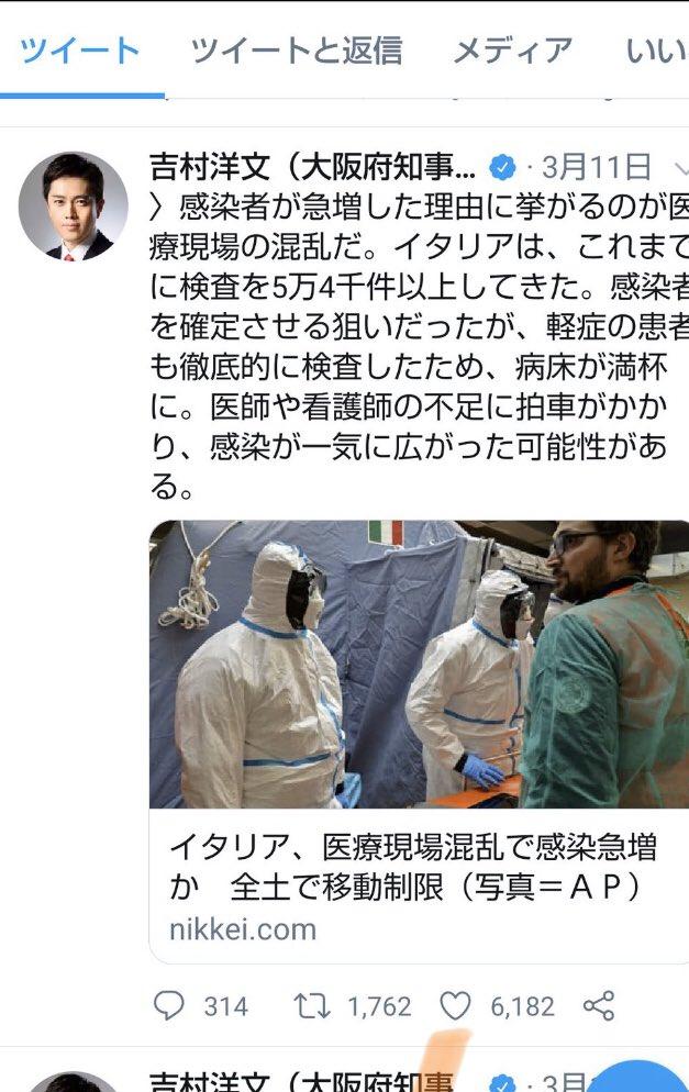 PCR検査反対派の吉村大阪府知事