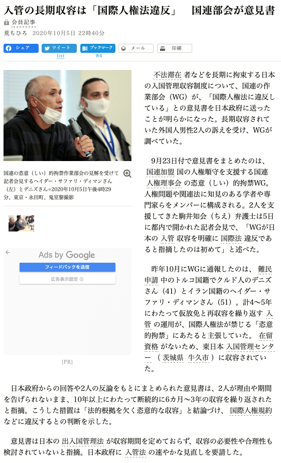 日本の入管の長期収容は国際人権法違反