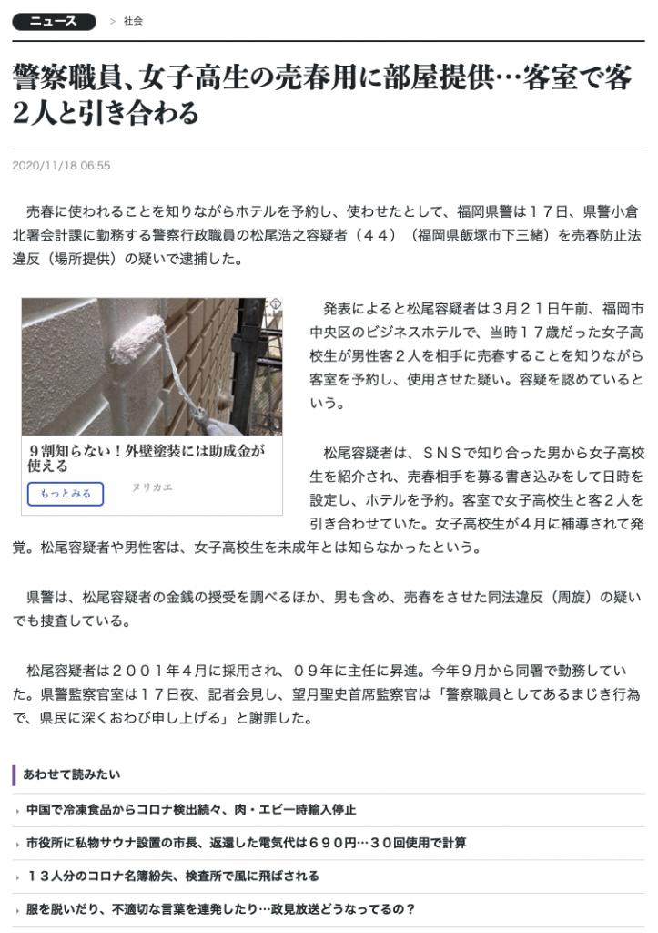 警察が女子高生の売春用に部屋提供
