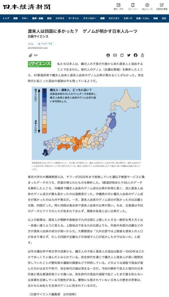 渡来人は四国に多いとの研究結果