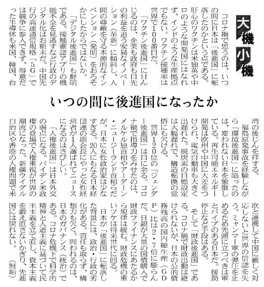 日本はいつの間に後進国になったのか